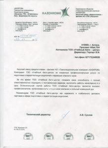 """Благодарность АО """"Транснациональная компания """"КАЗХРОМ"""""""""""
