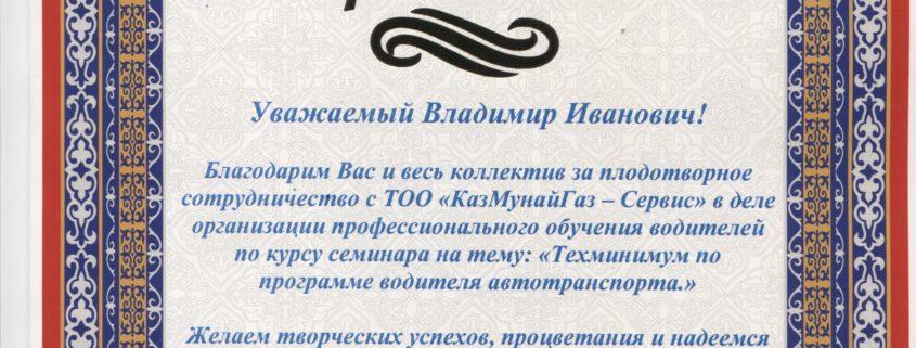 "Грамота ТОО ""КазМунайГаз-Сервс"""